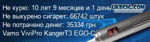 Вред и польза Электронных сигарет . 064