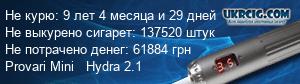 Днепропетровск 260