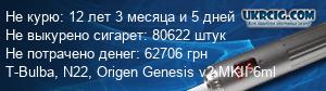 """Обслуживаемый атом """"Т-Бульба"""" (НАЦІОНАЛЬНИЙ ВИРОБНИК) 288"""