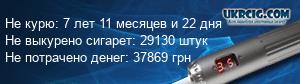 Вред и польза Электронных сигарет . 862