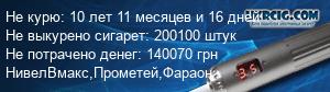 Харьков 808