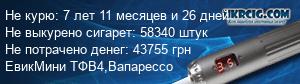 Вред и польза Электронных сигарет . 266