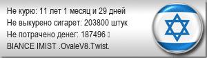 КРИСТАЛ 22мм ОБСУЖДЕНИЕ Imisr.php?m=06&d=06&Y=2012&cig=50&price=46&val=ILS&device=BIANCE+IMIST+.OvaleV8.Twist
