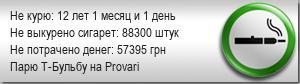 Харьков 268