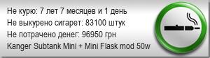 Vapexpo в Украине, Киев 828