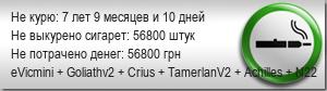 GUS Kiss + GUS ESTIA(гибрид) , АХИЛЛЕС ,ПРОМЕТЕЙ,МЕХ ФЕНИКС, жидкость One (оригиналы) 660