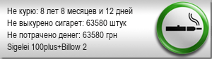 Продам SUBTANK mini 484
