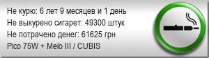 Вред и польза Электронных сигарет . 028