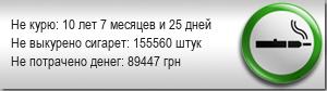 Вред и польза Электронных сигарет . 488