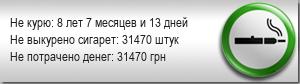 сделано в Одессе 464