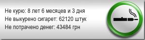 Херсон 468