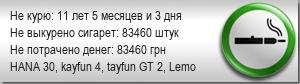 Smok tfv-4 + 4 базы 006