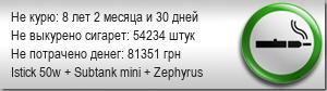 Istick 30w, Goblin, Aeolus 680