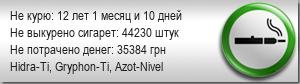 ГИДРА Титан V2.1 - Страница 3 Imisr