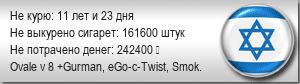 Обсуждение и предложения магазина ECI Vaping  Imisr.php?m=7&d=12&Y=2012&cig=40&price=60&val=ILS&device=Ovale+v+8+%2BGurman%2C+eGo-c-Twist%2C+Smok