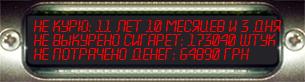 Тернополь 660