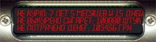 Киевляне всем троекратное - КУ! 848