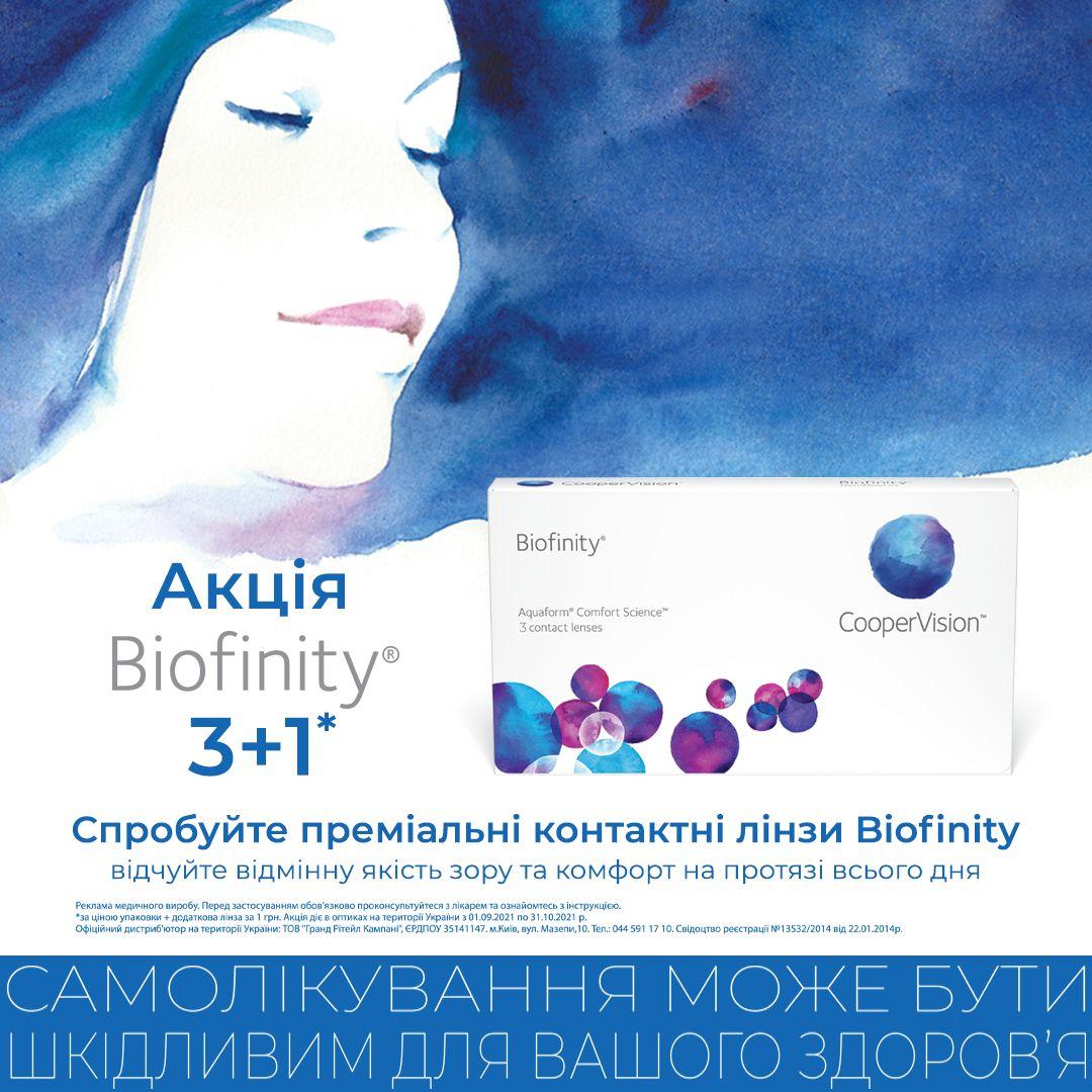 Акция на линзы Biofinity